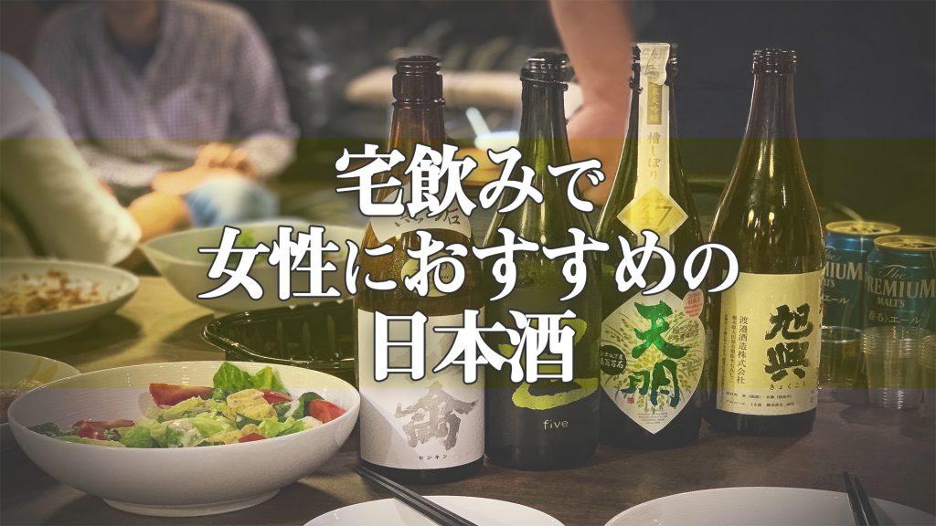 宅飲みで女性におすすめの日本酒とは