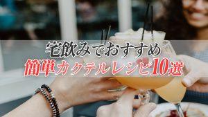 おうちでバー気分♪宅飲みでおすすめな簡単カクテルレシピ10選