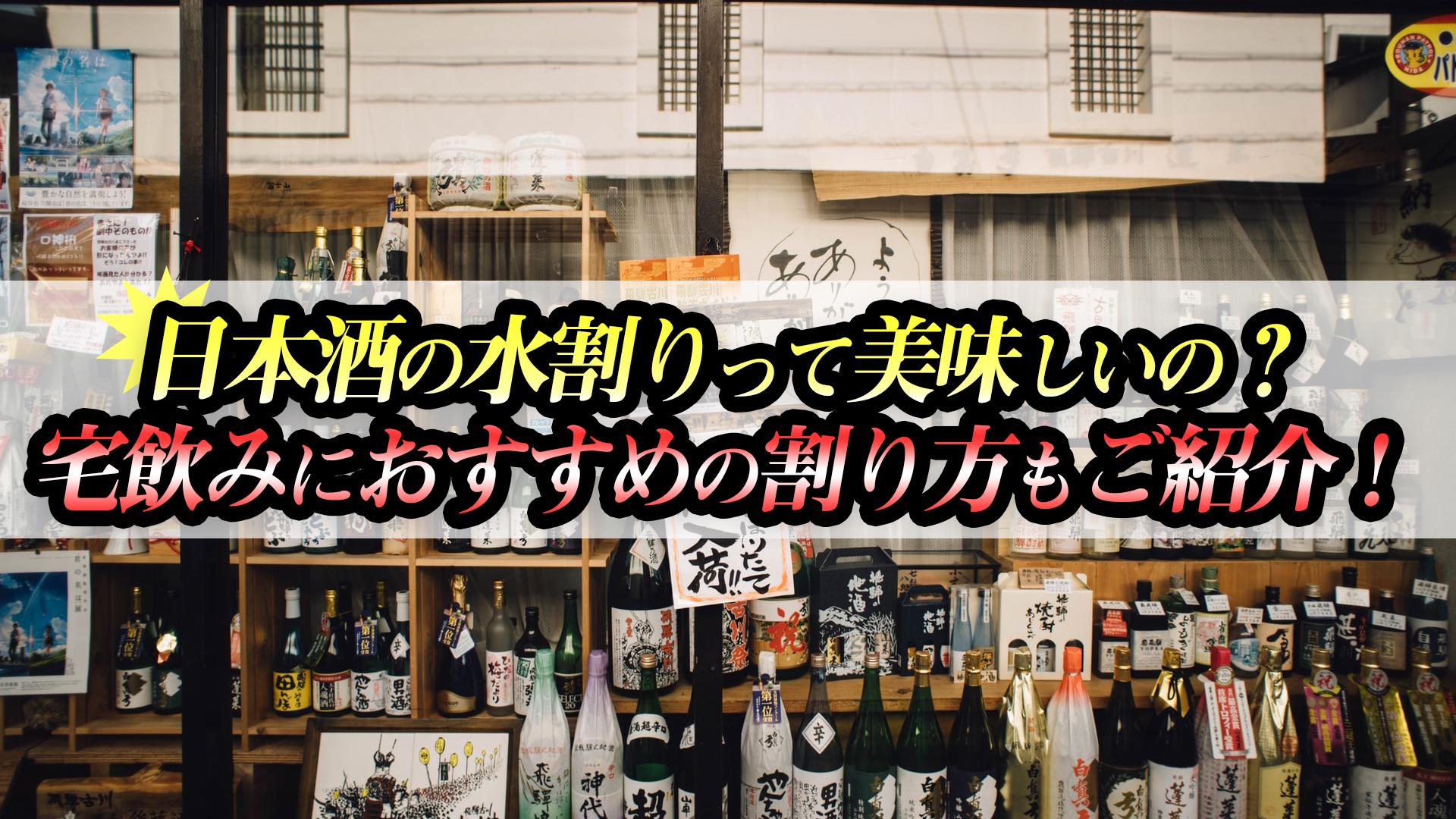日本酒の水割りって美味しいの?宅飲みにおすすめの割り方もご紹介!