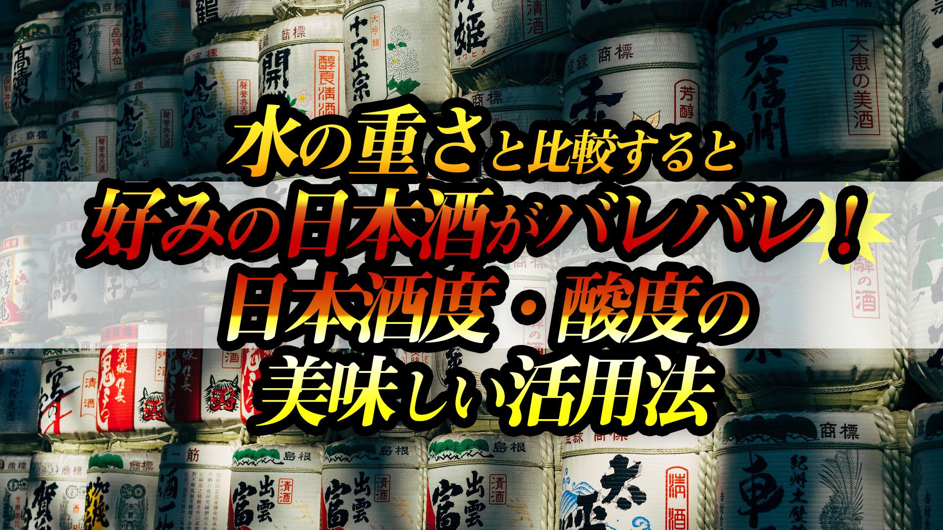 水の重さと比較すると好みの日本酒がバレバレ!日本酒度・酸度の美味しい活用法