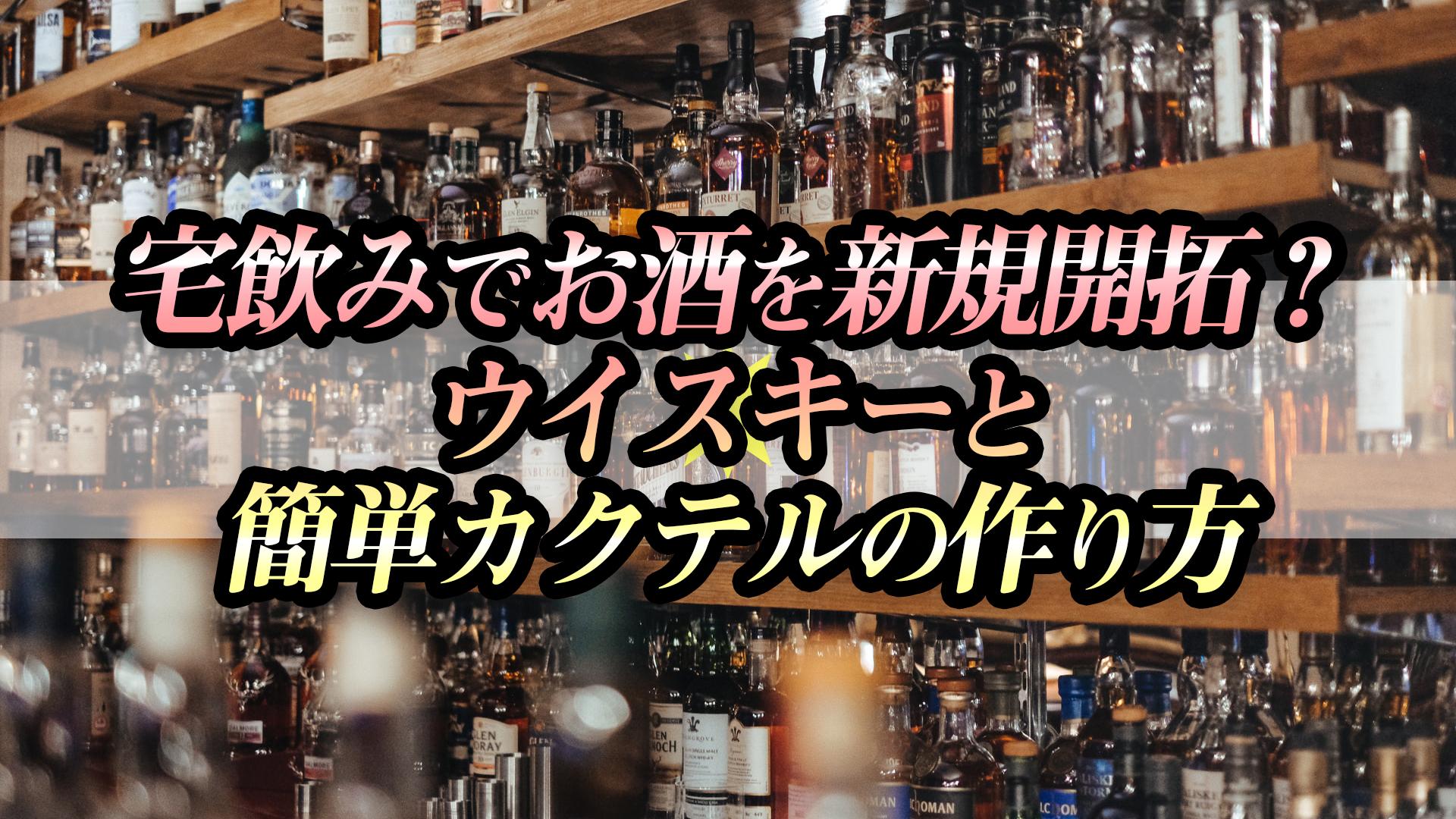 宅飲みでお酒を新規開拓?ウイスキーと簡単カクテルの作り方