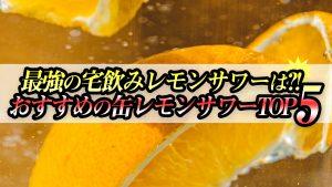 最強の宅飲みレモンサワーおすすめの缶レモンサワーTOP5