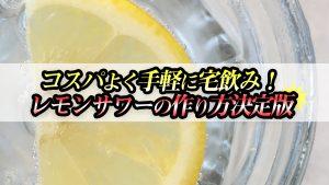 コスパよく手軽に!宅飲みのレモンサワーの作り方決定版