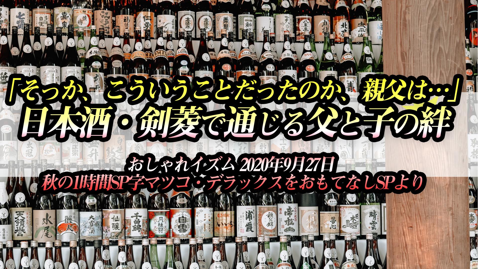 「そっか、こういうことだったのか、親父は…」 日本酒・剣菱で通じる父と子の絆