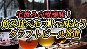 宅飲みの醍醐味!飲み比べセットで味わうクラフトビール8選